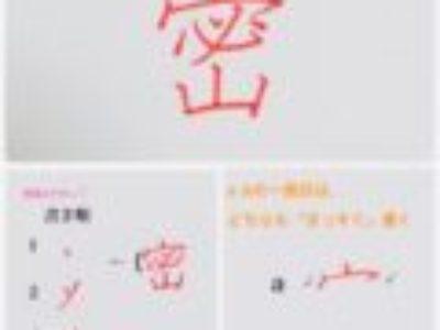 2020年今年の漢字は「密」に決定!#今より美文字になるヒントをお伝えします