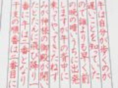 【の】を書くのが苦手なかたへ、ひらがな「の」が今より美文字になるヒント♡【ペン字6回コース・1月お手本掲載縦書き】