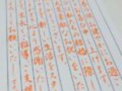 自分の引き出しの中に「筆ペンでお礼状が書ける」を追加してみませんか♡(筆ペン6回コース2月お手本掲載)