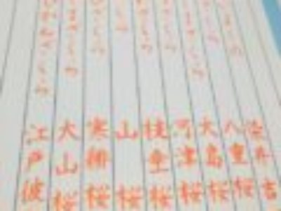 筆ペンで書くひらがなは、桜の花びらように、ふわっと柔らかいイメージを持って書く♡【筆ペン6回コース3月お手本掲載】