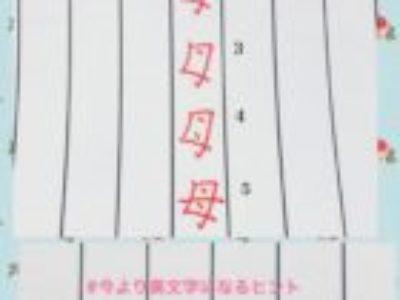 母の日の漢字「母」の字が今より美文字になるヒント♡&書き順