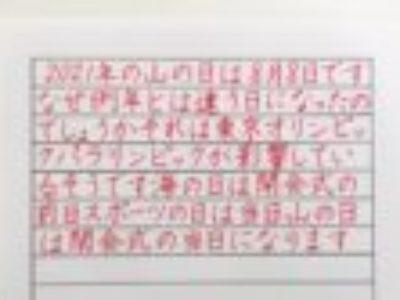 美文字の「基本」は〝ひらがな〟です(ペン字6回コース8月お手本/横書き)
