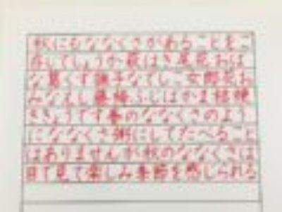 字を書くとリフレッシュできる♡(ペン字6回コース・9月お手本/横書き)