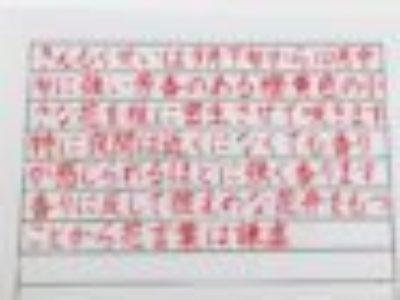 字を書くスピードが速い人は、「とめ・はね・はらい」を意識して書くだけで字が変わる(ペン字6回コース10月お手本横書き)